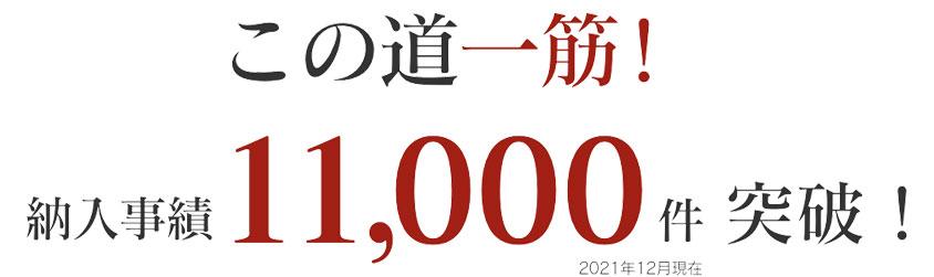 この道一筋!納入実績5,000件突破!